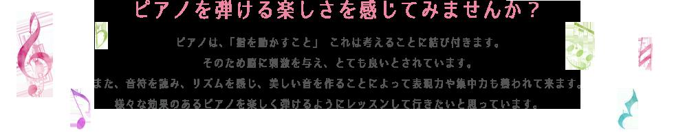 春日部 村田ピアノ教室