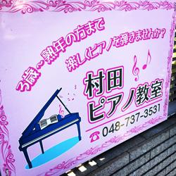 村田ピアノ教室